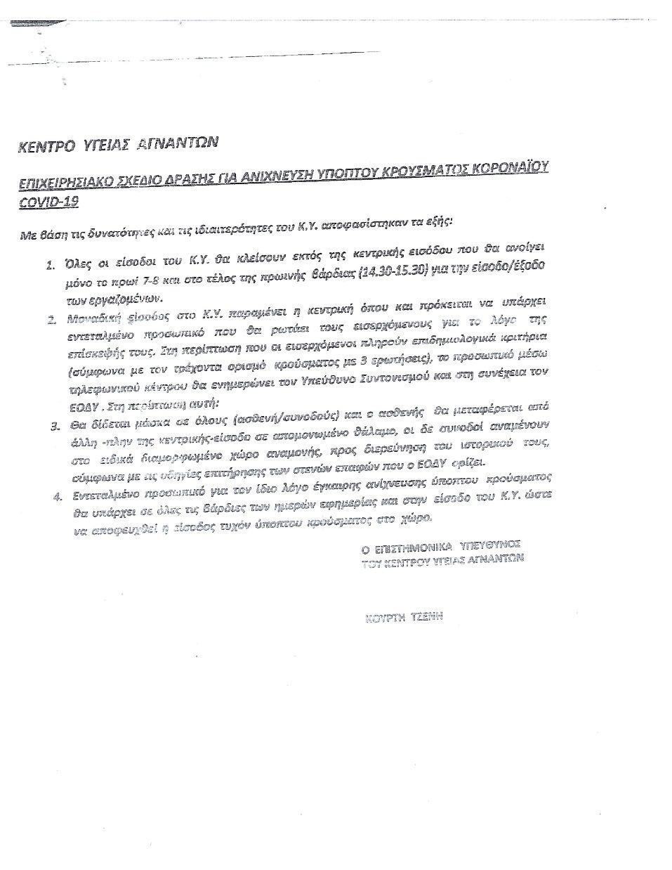 Ενημέρωση του ΚΥ Αγνάντων για την διαχείριση κρουσμάτων COVID-19
