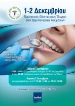 Δωρεάν οδοντιατρικός έλεγχος στο ΚΥ Βουργαρελίου 01-02 Δεκεμβρίου 2018