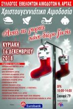 Χριστουγεννιάτικη Εθελοντική Αιμοδοσία στο Ν. Άρτας
