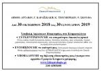 Υποχρέωση υποβολής δηλώσεων στο κτηματολόγιο στο Δήμο μας 30/10/18-30/01/19